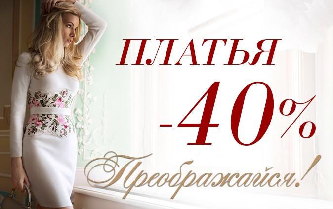 Dress of the dream: соблазнительная скидка 40% на коллекцию платьев LOVE REPUBLIC