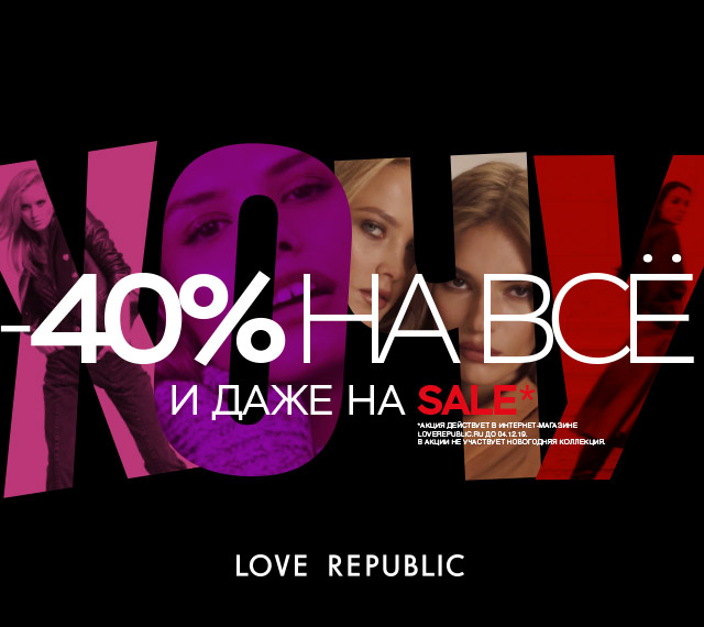 ХОЧУ BLACK FRIDAY! -40% на ВСЕ и даже на SALE!