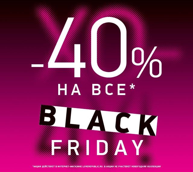 BLACK FRIDAY! -40% на ВСЕ