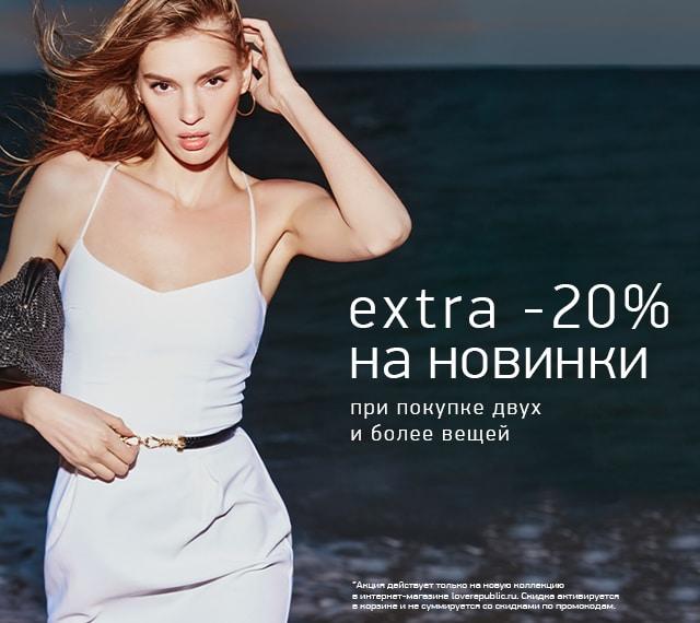 EXTRA -20% на новинки при покупке от 2-х вещей