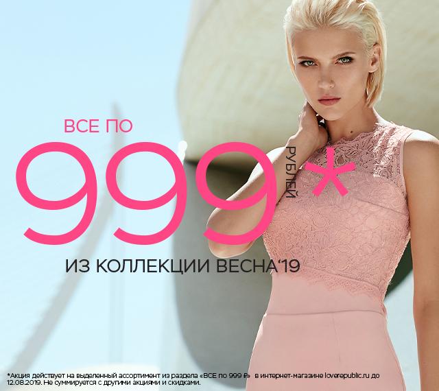ВСЕ по 999 рублей из коллекции ВЕСНА'19!
