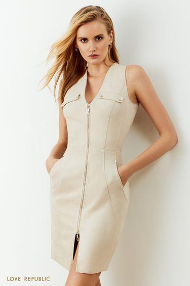 Бежевое платье-футляр из экозамши с акцентной молнией 02552600572