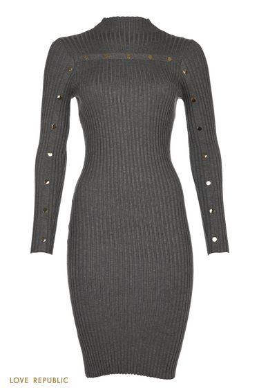 Серое трикотажное платье с высоким воротником 9359138524